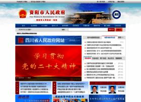 ziyang.gov.cn