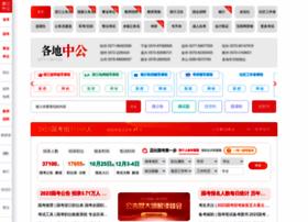 zj.offcn.com