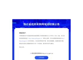 zjzfcg.gov.cn