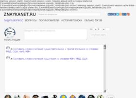znaykanet.ru