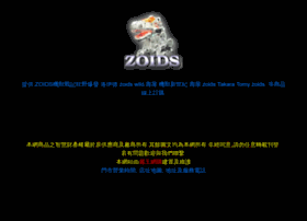 zoids.com.tw