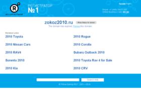 zokoz2010.ru