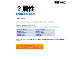 zoku-sei.com