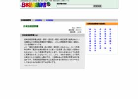 zokugo-dict.com