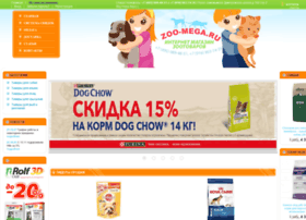 zoo-mega.ru