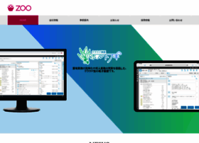 zoo.co.jp