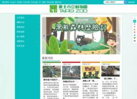 zoo.taipei.gov.tw