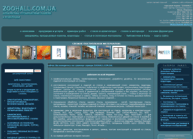 zoohall.com.ua