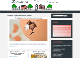 zoohoz.ru