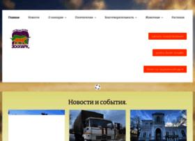 zoopark-rostov.ru