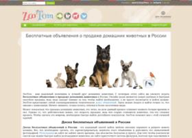 zootom.ru