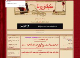 zorona.3arabiyate.net