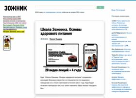 zozhnik.ru