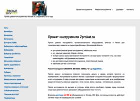 zprokat.ru