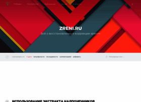 zreni.ru