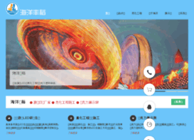 zsxlhaiyang.com