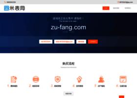 zu-fang.com