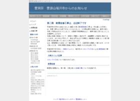 zuisenji.info