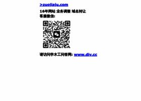 zuojiaju.com