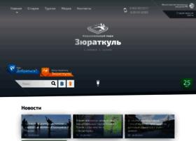 zuratkul.ru