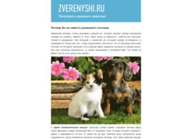 zverenyshi.ru