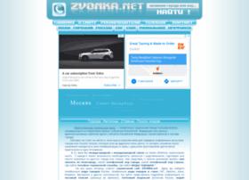 zvonka.net