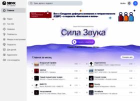 zvooq.com