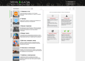 zvukobaza.com