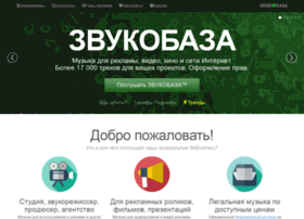 zvukobaza.ru