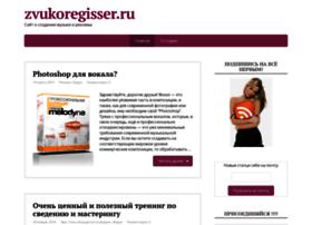 zvukoregisser.ru