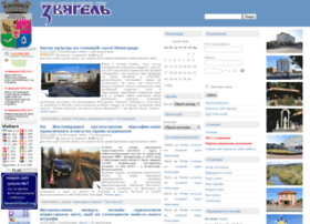 zvyagel.com.ua