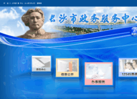 zwzx.changsha.gov.cn
